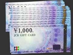 ◆即日発送◆20000円 JCBギフト券カード★各種支払相談可