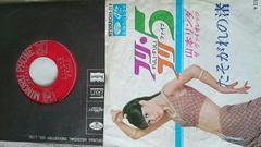 フリ・フリ5 山本リンダ&ザ・ヴァオレッツEPレコード