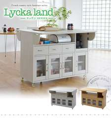 Lycka land 対面カウンター 120cm幅