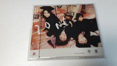 ZONE/卒業 帯付きシングル盤