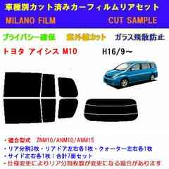 トヨタ アイシス M1# カット済みカーフィルム