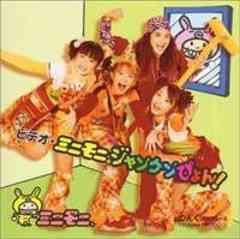 【ミニモニ。ジャンケンぴょん!/ミニモニ。】DVD
