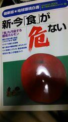 最新版地球環境白書●新・今「食」が危ない■学研