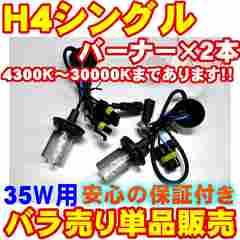 H4シングル HIDバーナー 2本 35W 12V 6000K エムトラ