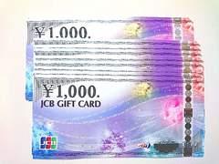 【即日発送】18000円分JCBギフト券ギフトカード★各種支払相談可