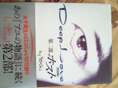 Deep Love第二部ホスト
