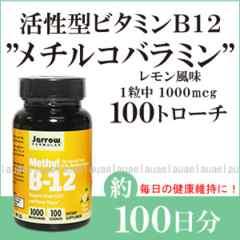 ビタミンB12メチルコバラミン100日分★メコバラミンメチコバールメチコバラミンビタミンサプリメント