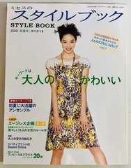 ミセスのスタイルブック2008初夏号/クリックポスト配送可能