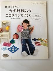 ☆地球にやさしい かぎ針編みのエコタワシとこもの(古本)
