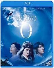 新品*正規*永遠の0 Blu-ray ブルーレイ 大ヒット感動名作 百田尚樹