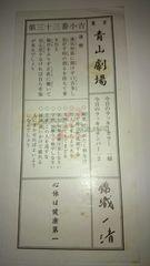 PLAYZONEプレゾン2007☆おみくじ錦織一清