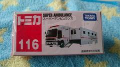 トミカ116☆スーパーアンビュランス☆未開封