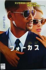 中古DVD フォーカス ウィル・スミス マーゴット・ロビー
