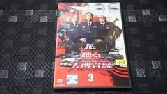 【DVD】深夜も踊る大捜査線3【レンタル落ち】