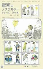 童画のノスタルジーシリーズ【第1集】酒井駒子 ロンパーちゃん