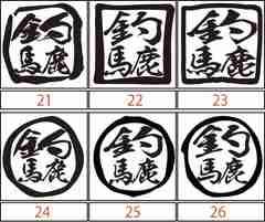 【即決】釣馬鹿 ステッカー(18種3選択)