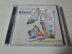Windmill CD「ライ麦畑で寝そべって」劇団スタンド・バイ主題歌