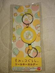 新品、すみっコぐらし、リールキーホルダー、黄色、1円、1スタ