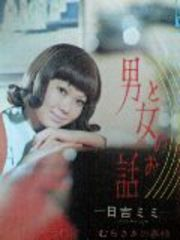 男と女のお話   日吉ミミEPレコード