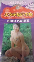 非売品 未使用 未発表写真 小池栄子 メッセージボード