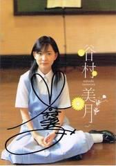 エポック2009プロモーション 谷村美月 直筆サインカード