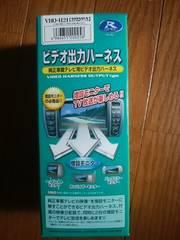 データシステム ビデオ出力ハーネスVHO-H21ホンダ用