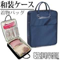 日本製 国産☆和装ケース 着物バッグ 和装バッグ 紺 送料無
