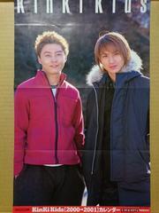 切り抜き[047]Myojo2000.3月号 Kinki Kids ピンナップ