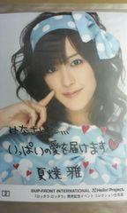 ロッタラロッタラ発売イベント コレクション写真L判1枚/#2夏焼雅