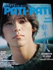 貴重【藤木直人】初巻頭'01
