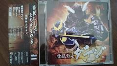 雷様剣士ダイジ「蒼のLEGEND/Furifuri」帯付/篠原宣義