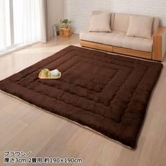 ふっかふかラグマット 単品【厚さ3cm 2畳用 約190×190cm】ブラウン