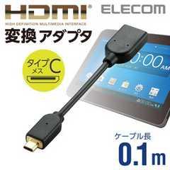☆ELECOM HDMI 変換 タブレットPC用 HDMI 変換アダプタ(C-D)