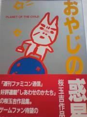 おやじの惑星 桜玉吉作品集(白夜書房)