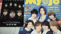 キスマイ店頭ポスター&クリアファイル
