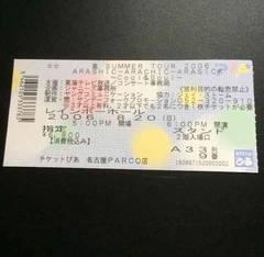 嵐  2006年ライブ  一般発売チケット  半券