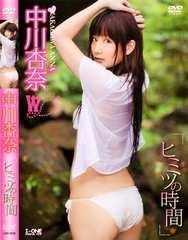 ◆中川杏奈 〜ヒミツの時間