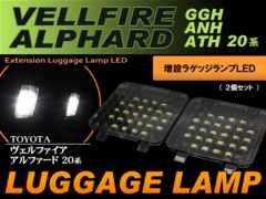 アルファード ヴェルファイア 20系 バックドア LED 増設キット