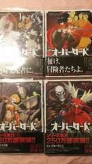 オーバーロード★コミック1〜7巻セット 深山フギン/丸山くがね