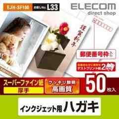 ★ELECOM ハガキスーパーファイン<厚手> 50枚入