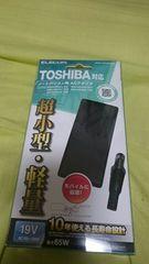 ほぼ新品未使用! TOSHIBA対応ノートパソコン用ACアダプタ