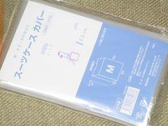 未開封☆スーツケースカバー*Mサイズ(クリア)収納ポーチ付
