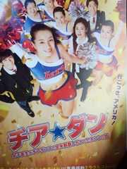 日本製正規版 映画-チア☆ダン Blu-ray 広瀬すず