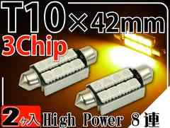 8連LEDルームランプT10×42mmアンバー2個 3ChipSMD as910-2