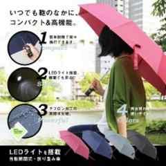 ワンタッチ開閉式LEDライト付♪グラスファイバー折りたたみ傘グレー 収納袋付