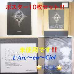 新品未使用★L'Arc〜en〜Ciel HYDE ポスター10枚★セット売り♪