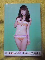 送込〓大島優子〓AKB1/48 アイドルとグアムで恋したら〓封入生写真