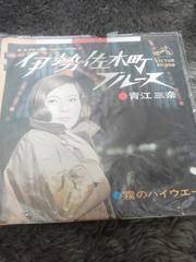 青江三奈、伊勢佐木町ブルース、霧のハイウエー、2曲レコード