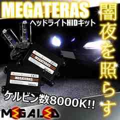 mLED】セルシオ20/21前期ハロゲン車/ヘッドライトHIDキット/H4シングル/8000K