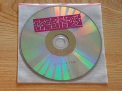【新品】密室情愛 上司との密室 ステラワース特典CD☆ワッショイ太郎